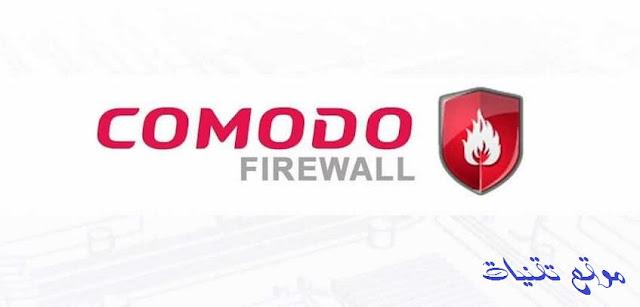 تحميل برنامج الحماية comodo firewall للحماية من التجسس والاختراق في اخر اصداره