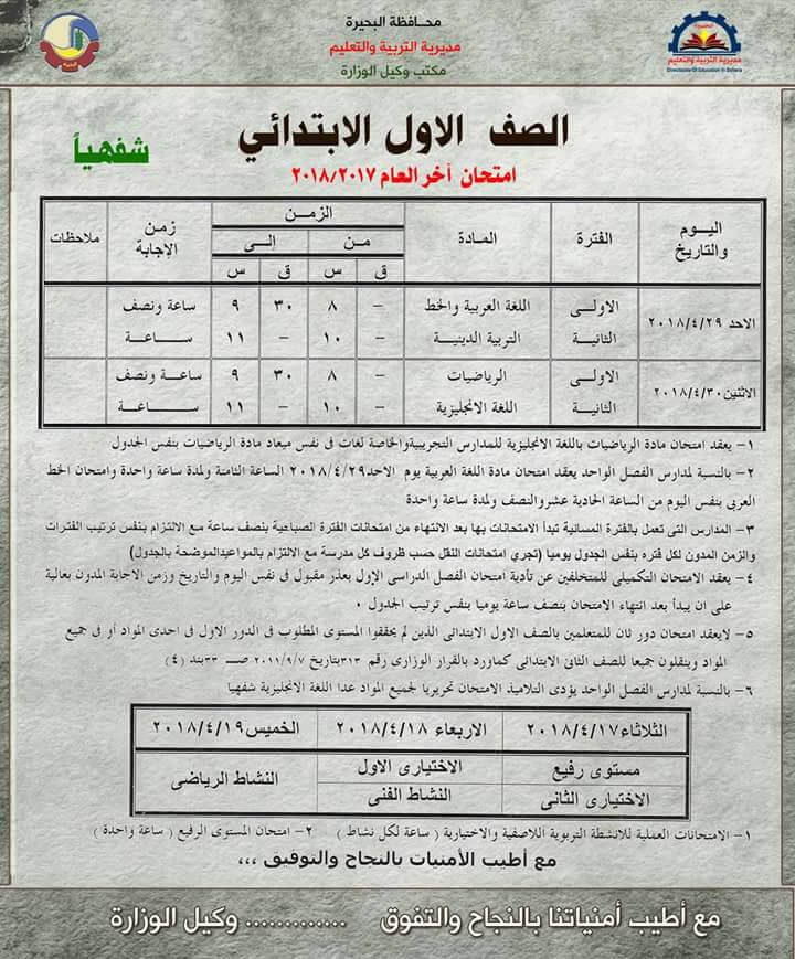 جدول امتحانات الصف الأول الابتدائي 2018 الترم الثاني محافظة البحيرة
