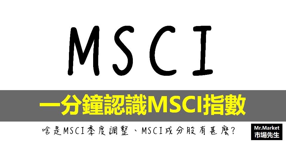 MSCI指數、MSCU季度調整、MSCI成分股