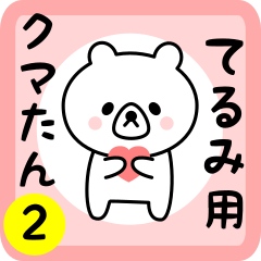 Sweet Bear sticker 2 for terumi