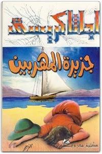 تحميل رواية جزيرة المهربين pdf