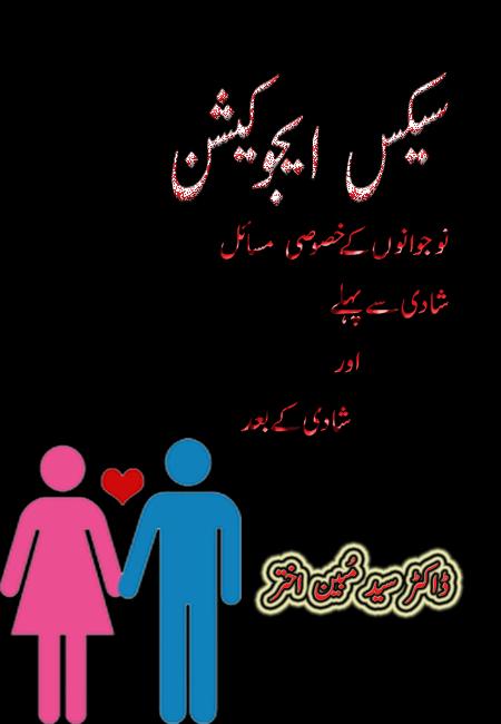 Sex education books in urdu