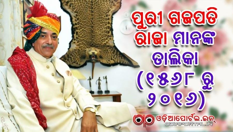 Info: List of *Gajapati Maharaja of Puri* (From 1568 to 2016) gajapati raja divya singh deo list history list pdf odia jagannath puri