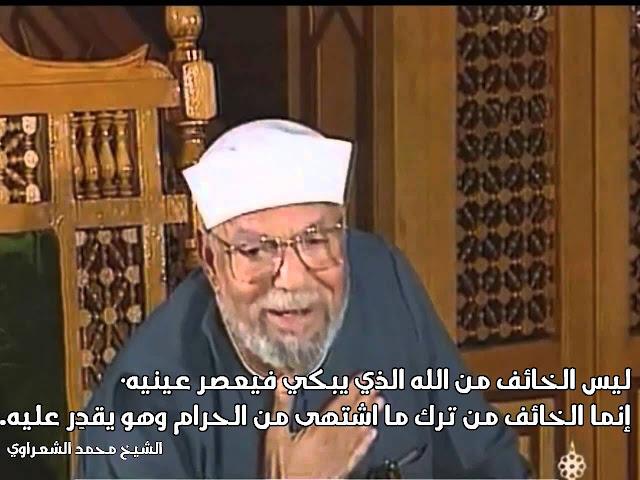 الشيخ الشعراوى الخوف من الله