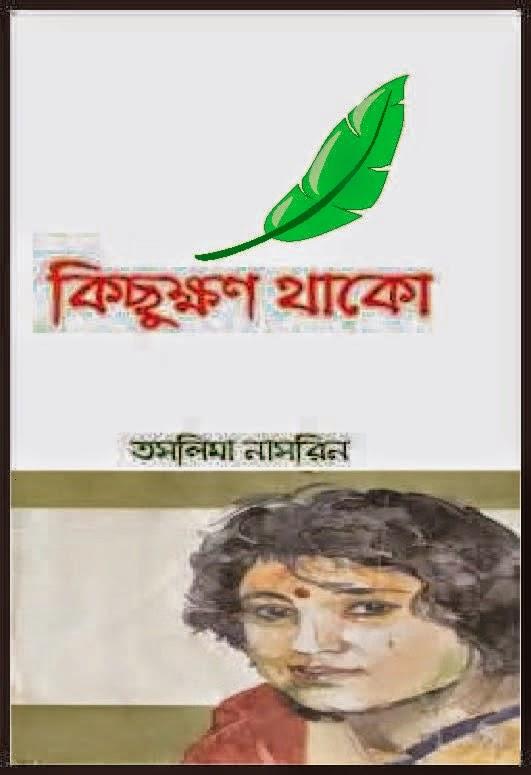 Kichukhon Thako by Taslima Nasrin