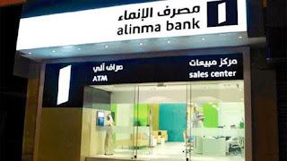 وظائف خالية فى مصرف الإنماء فى السعودية 2017