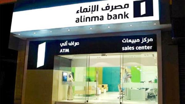 وظائف خالية فى مصرف الإنماء فى السعودية 2019