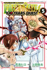 Ver Descargar Fairy Tail Manga: 100 Years Quest Tomo 5