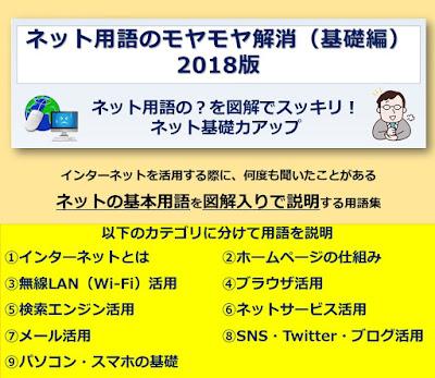 ネット用語のモヤモヤ解消(基礎編)2018年版