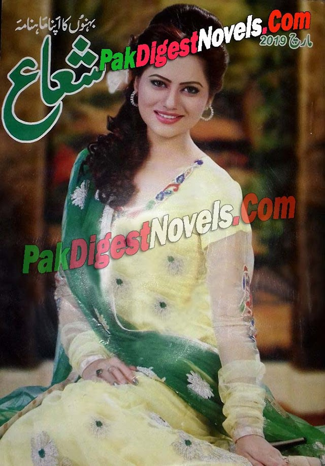 Shuaa Digest March 2019 Pdf Free Download