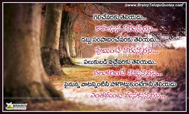 Here is the inspirational life quotes in telugu, Best telugu life Quotes, Best life quotes in telugu, Beautiful Telugu quotes with nice thoughts, Inspiring telugu quotations, Bes telugu quotations for face book, whatsapp, tumblr and google plus, Top famous quotes about life, Life happy and sad quotes, How to avoid sorrows and how to invite happy, Awesome Life Quotes for positive and feel good inspirations telugu quotes with beautiful images.