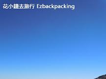 巴士賜你一對翼 通往海拔2700米的天際之路: 金秋乘鞍