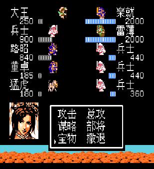 【FC】吞食天地2諸神傳,加入許多神話人物的孔明傳修改版!