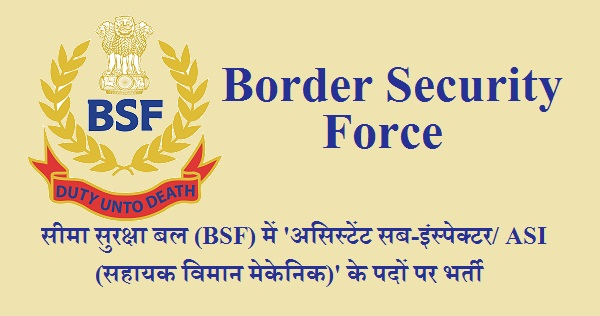 Border Security Force, BSF, Ministry of Home Affairs, Govt. of India, Force, Force Recruitment, ASI, Assistant Sub Inspector, Sub Inspector, Diploma, Latest Jobs, bsf logo