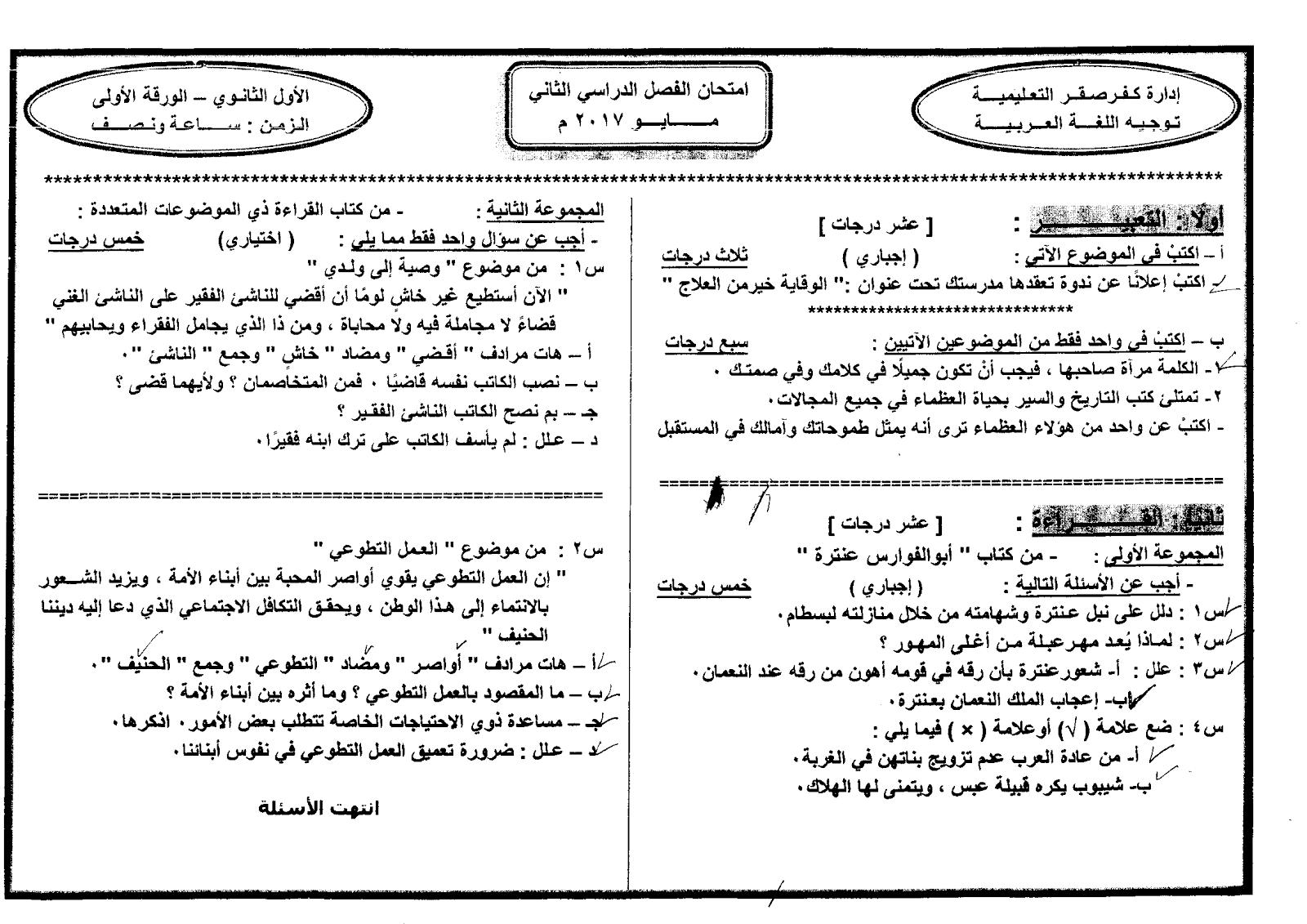 امتحان اللغة العربية بنموذج الاجابة الترم الثانى 2017 ادارة التعليمية