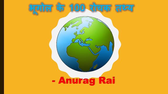 भूगोल के 100 रोचक तथ्य