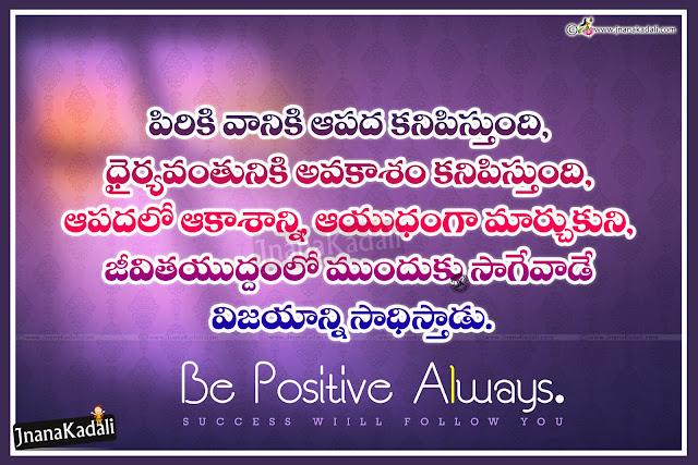 Telugu inspirational lines, Telugu Success thoughts, Telugu all time best Sayings