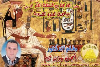 مصر القديمة بين فلسفة الفكر الديني وواقعية العلوم الطبيعية