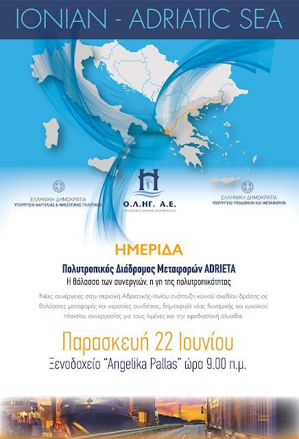 Ηγουμενίτσα: Ημερίδα με θέμα «Πολυτροπικός Διάδρομος Μεταφορών ADRIETA - Η θάλασσα των συνεργιών, η γη της πολυτροπικότητας»