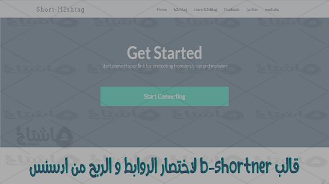 قالب b-shortner لاختصار الروابط و الربح من ادسنس