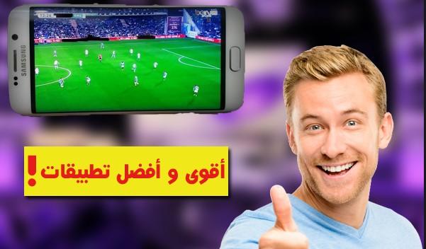 tv watch for mobile فرجني موبايل: تطبيق maracana foot tv افضل تطبيق لمشاهدة المباريات والقنوات الرياضية بث مباشر للاندرويد