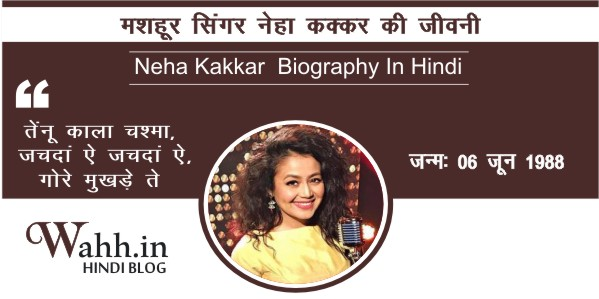 Neha-Kakkar-Biography-In-Hindi
