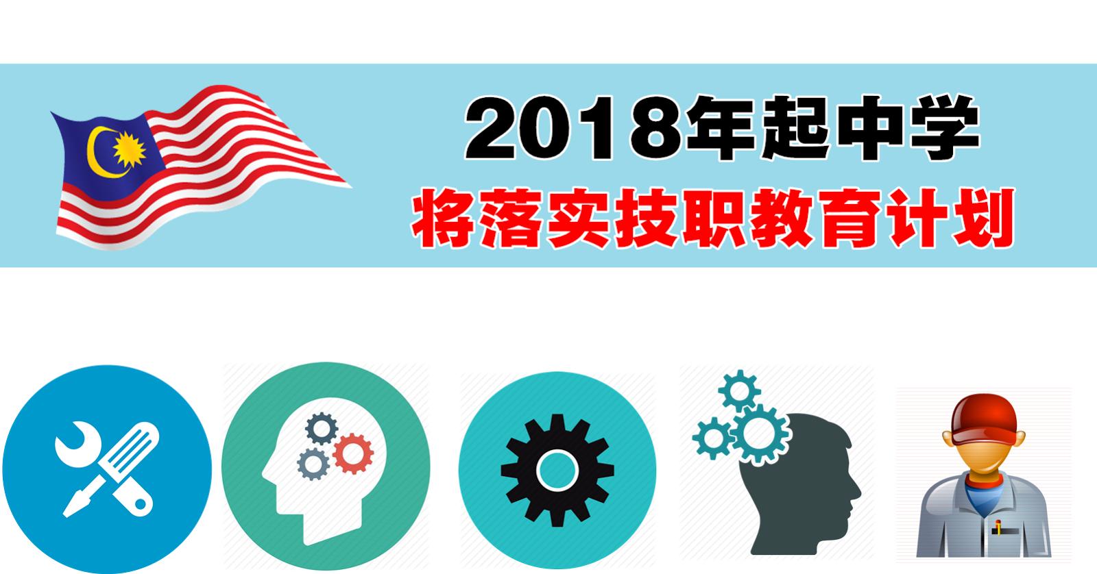 2018年起中学将落实技职教育计划