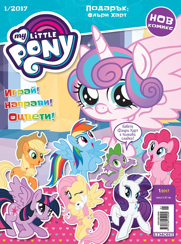 mlp magazines database mlp merch