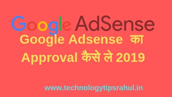 Google Adsense  का Approval कैसे ले 2019