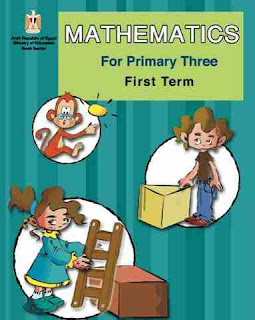 ministry-book-math-english-school-third-primary-three-grade-first-term