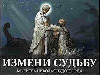 молитвы изменяющие судьбу