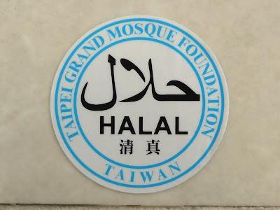 Label Halal sebagai bentuk perlindungan konsumen