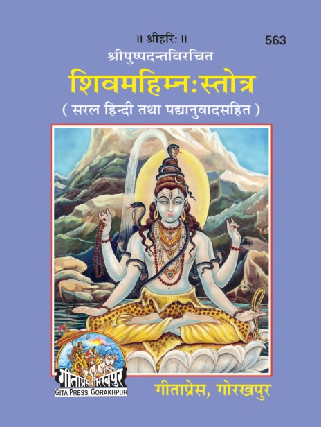 Download free ebook hindi pdf shiva mahimna stotra - free hindi ebooks