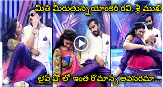 Anchor Ravi And Sreemukhi R0mance In Live Show