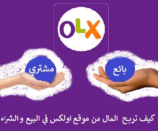 كيفية البيع على موقع اولكس-الشراء-بائع ناجح-الربح من موقع الاعلانات المبوبة-تسويق منتجات و سلع