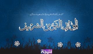 شعر واناشيد المولد النبوي الشريف - انشودة عن المولد النبوي مكتوبة للاذاعه المدرسية