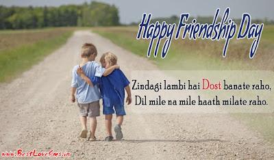 happy-friendship-day-hindi-shayari-photo