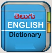Telugu to English Dictionary mobile app to find Telugu Words