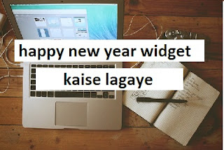 happy new year widget kaise lgaye