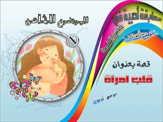 """قصة بعنوان """"قلب أم"""" بقلم : إيمان بلمداني"""