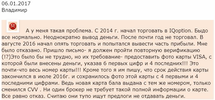 IQ Option отзыв от Владимир