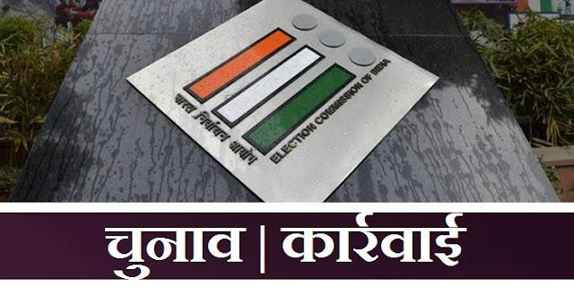चुनाव कार्रवाई: 6 जिलों में 9 कर्मचारी/अधिकारी सस्पेंड | MP ELECTION NEWS