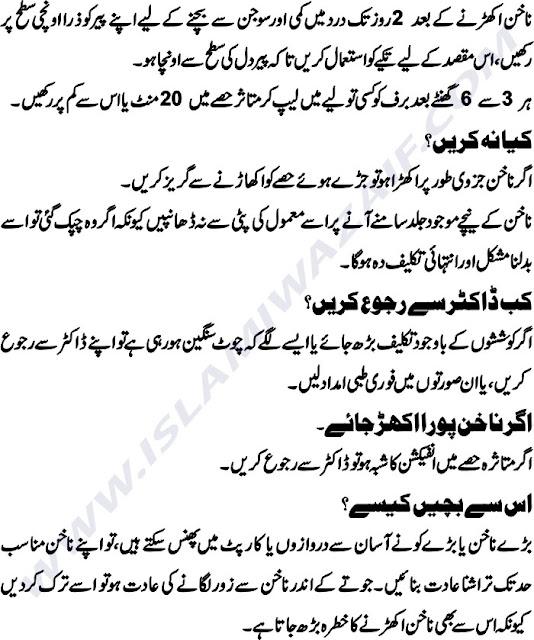toenail fungus treatment in urdu