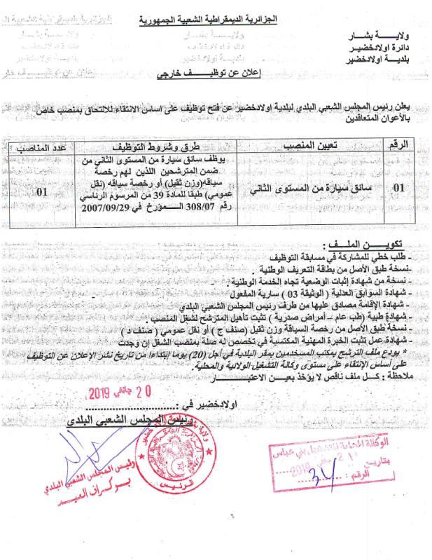 إعلان توظيف في بلدية أولاد خضير ولاية بشار جانفي 2019