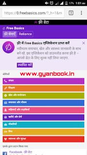 internet.org kya hai, free basic internet kya hai