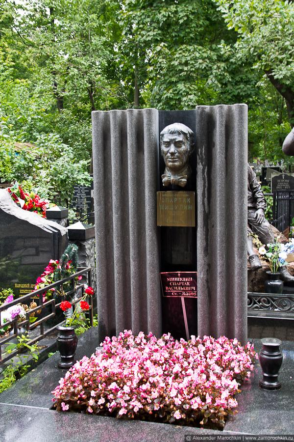 Могила Спартака Мишулина на Ваганьковском кладбище в Москве
