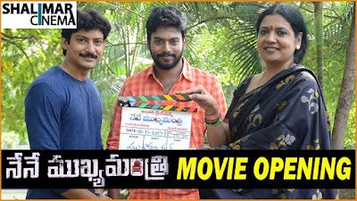 Nene Mukhyamantri (2018) Telugu Movie Naa Songs Free