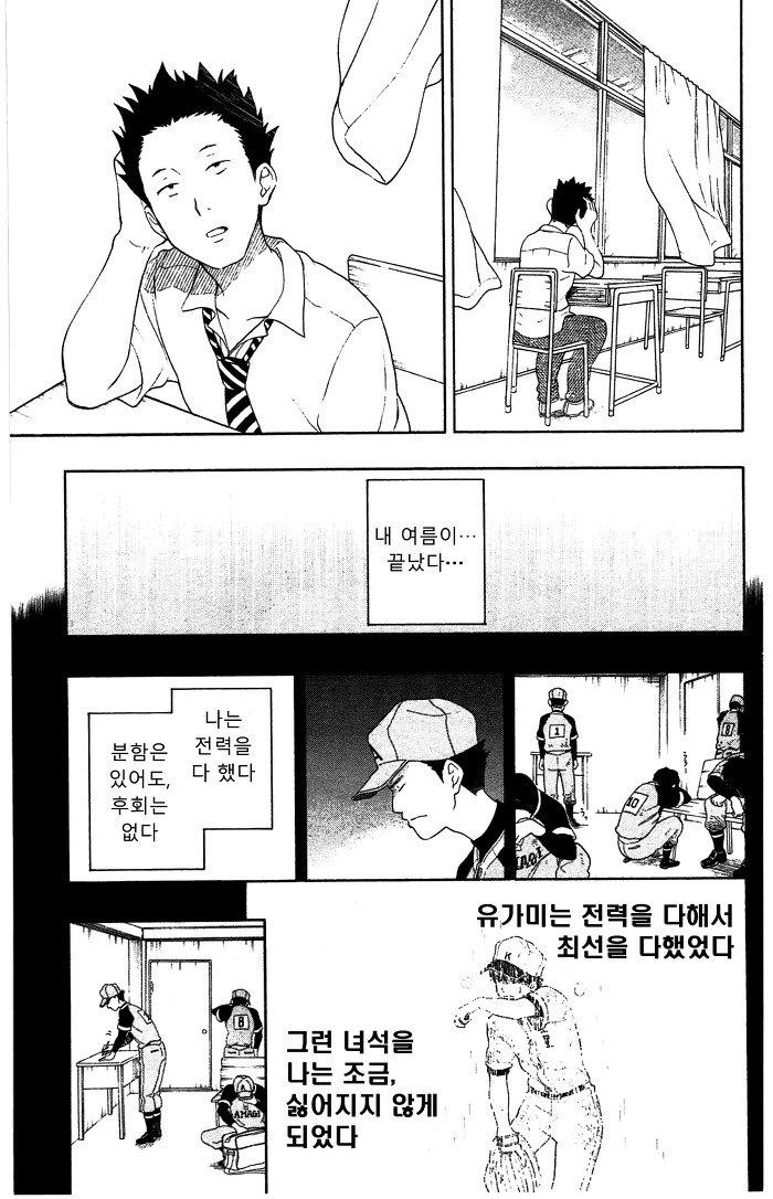 유가미 군에게는 친구가 없다 11화의 10번째 이미지, 표시되지않는다면 오류제보부탁드려요!