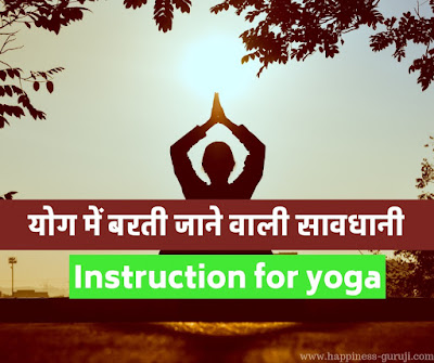 In this article you will learn about instructions for yoga beginners, how to do yoga and yoga rules in hindi and also aapko yoga karne ke niyam hindi me btaya gya hai on www.happiness-guruji.com