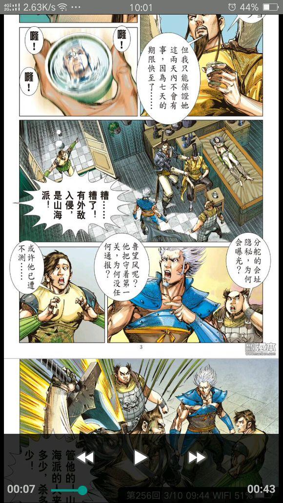 Sơn Hải Nghịch Chiến Chap 87 - Trang 3